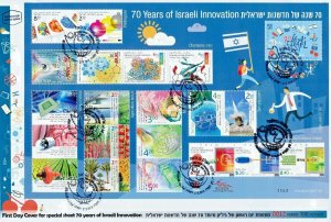 ISRAEL 2018 70 YEARS OF ISRAELI INNOVATION SHEET LIMITED EDITION OF 1.499 FDC