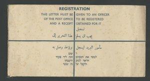 PALESTINE large P.O registered  envelope (11 ½ x 6)