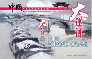 Hong Kong The Grand Canal $10 stamp sheetlet MNH 2016