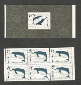 PRC China Sc#1645a+1646a M/NH/VF, Complete Set, Dolphin Stamps, Cv. $100