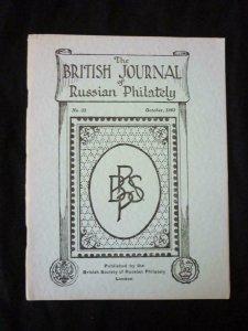 THE BRITISH JOURNAL OF RUSSIAN PHILATELY No 33 OCT 1963