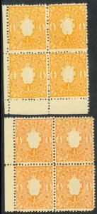 SAXONY / GERMAN STATES 1863 1/2pf Red Orange & 1/2pf Orange BLOCKS OF4 MVLH/NH