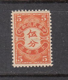 China SC# J63  1932 5c Postage Due perf 14 MLH