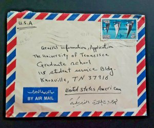 1981 Cairo Egypt To Knoxville TN Univ Graduate School Application Airmail Cover
