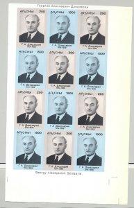 Abkhazia (Georgia) 1998 Historian, Author 1v Imperf Proof M/S of 12