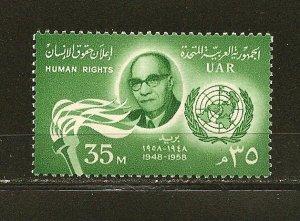 Egypt 458 UAR Human Rights MNH