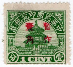 (I.B) China Revenue : Duty Stamp 1c (Temple) overprint