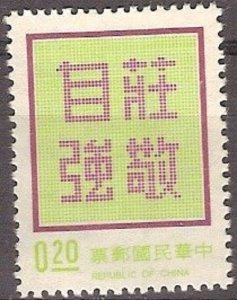 Taiwan (Republic of China) Dignity with Self-reliance MNH sc 1767