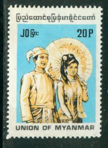 Burma (Myanmar) Scott # 301A, mint hr