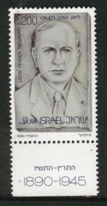 ISRAEL Scott 918 MNH** 1985 Recanati stamp CV0.95$