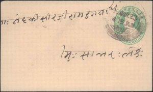 India, Postal Stationery