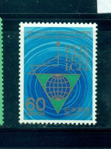 Japan - Sc# 1479. 1981 PTTI Congress. MNH $1.00.