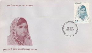 INDF242) FDC 1976, India, Subhadra Kumari Chauhan