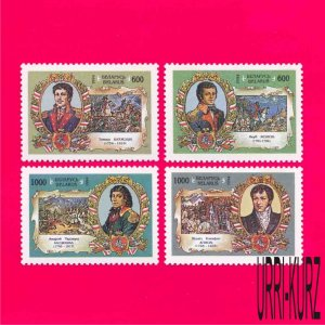 BELARUS 1994-1995 Famous People Historic Persons Revolt of Liberation 200th Ann
