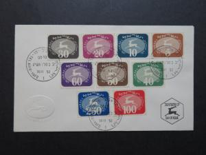 Israel 1952 Postage Due Set FDC, no tabs - Z9670