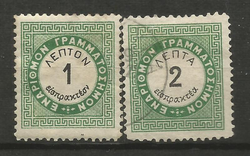 Greece ,Postage due Scott # J1 , J2