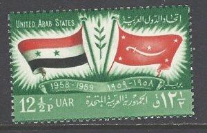 Syria - UAR Sc # 16 mint never hinged (RS)