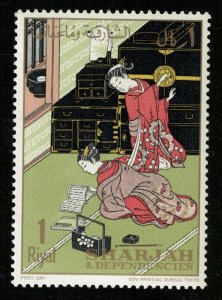 Japanese art, MNH **, 1 Riyal (T-5802)