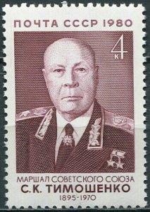 USSR 1980. 85th Birth Anniversary of S.K. Timoshenko (1895-1970) (MNH OG) Stamp