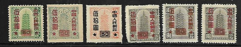 PEOPLE'S REPUBLIC OF CHINA, 111-116, MINT HINGED, REMITTANCE STAMP OF CHINA