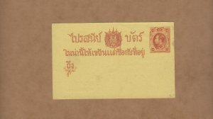 Thailand  Early Deutscher Club Bangkok unused Postal Card