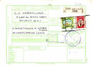 Kuwait 1D Sheik Sabah and 250f Seif Palace 1983 Dasmah Parcel Card to Banswar...