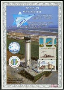 ISRAEL SOUVENIR LEAF CARMEL#173 AIR TRAFFIC CONTROLLERS  ASSOC  FDC SPECIMEN