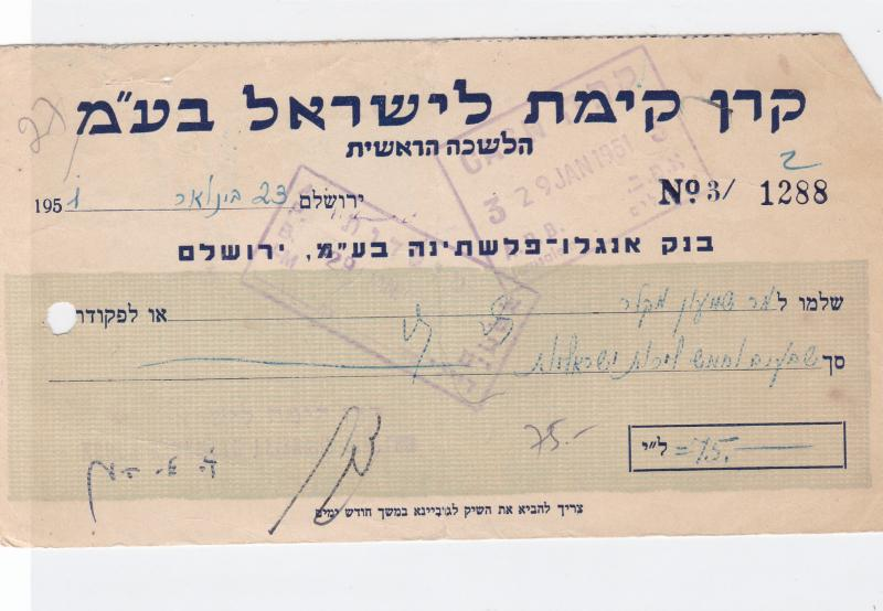 israel 1951 stamps cheque receipt  ref r14656