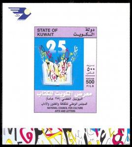 Kuwait 2002 Scott #1561 Mint Never Hinged