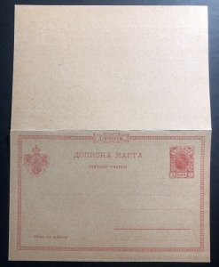 Mint Serbia Stationery Reply Postcard 5 Cents 1894  Universal Postal Union B