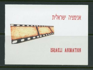 ISRAEL SEMI-OFFICIAL ISRAELI ANIMATION TAB ROW BOOKLET COMPLETE MINT NH