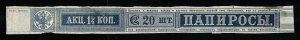 rt64 Russia tobacco revenue strip, 19th century, 1-1/2 kopecks blue