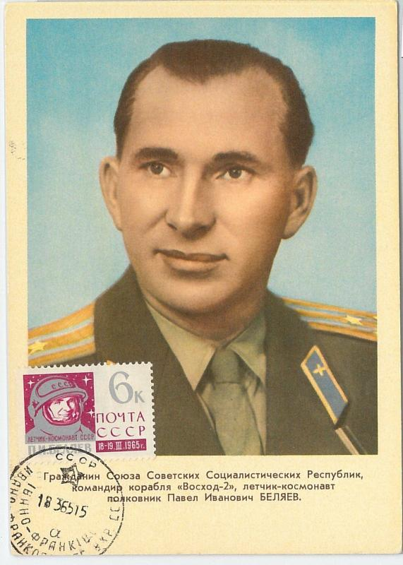 59150  -  USSR - POSTAL HISTORY: MAXIMUM CARD 1965  -  SPACE Astro