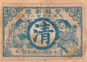JAPAN Old Matchbox Label Stamp(glued on paper) Collection Lot #MA-8