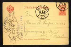 RUSSIA 1904 3k POSTAL CARD Mailed From VITEBSK BELARUS to RIGA LATVIA PHARMACY