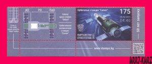KYRGYZSTAN 2021 Salyut First Orbital Space Station 50th Ann 1v+ Mi KEP175 MNH