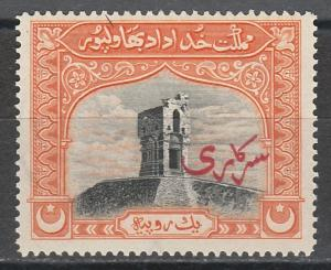 BAHAWALPUR 1945 PICTORIAL SERVICE 1R TOP VALUE