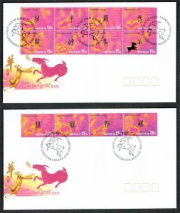 Christmas Is. Zodiac Chinese New Year 'Year of the Goat' 12v FDC SG#511-522