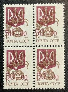 RUSSIA #5723 MNH Block of 4 w/ UKRAINE Overprint 50-00 [RU118]