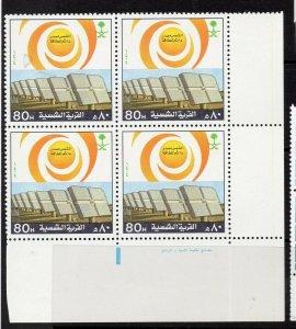 SAUDI ARABIA;  1984 Solar Power issue Mint MINT MARGIN BLOCK,  80h.