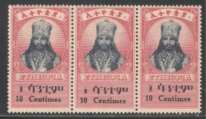 Ethiopia #248v VF MNH - 1942 10c Haile Selassie - 1 Amharic Centers Tail Variety