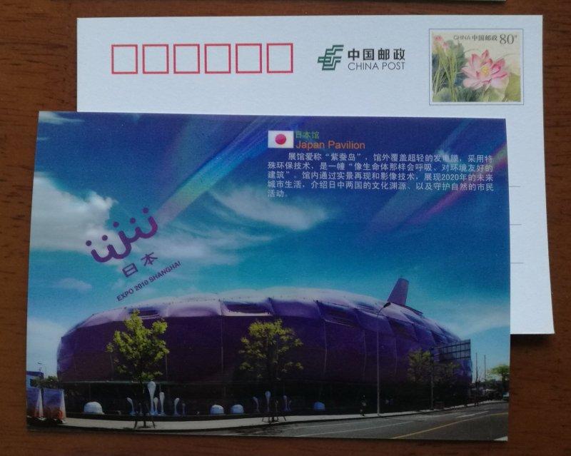 Japan Pavilion Architecture,CN10 Expo 2010 Shanghai World Exposition PSC