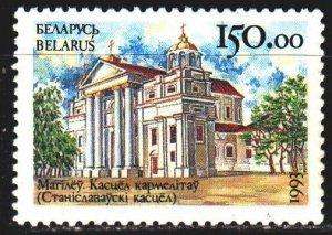Belarus. 1993. 38. Church, religion, architecture. MNH.