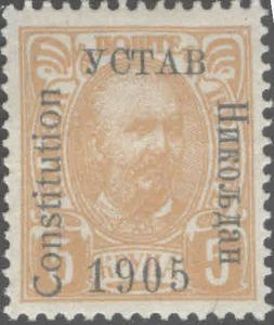 Montenegro Scott 74a  MH* 16.5mm Constitution overprint