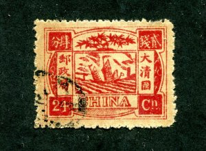 x522 - CHINA Sc# 24 Junk on the Jangtse 24c Carmine Used. Forgery