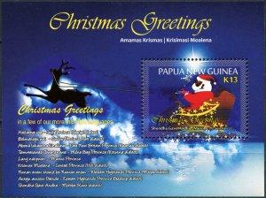 Papua New Guinea. 2017. Christmas 2017 (MNH OG) Souvenir Sheet