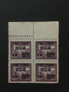 China stamp BLOCK, MNH, liberated area, Genuine, List 1516