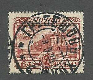 1913 Russia Scott Catalog Number 102 Used