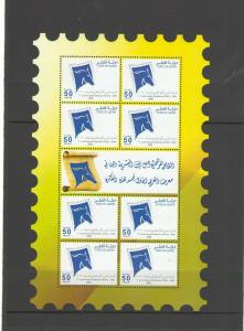 QATAR:  Sc. 1034 /**1st ARAB STAMP EXHIBITION**/ Sheet of 8 with Label  / MNH.