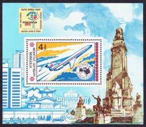 Mongolia Airplane International Stamp Exhibitions MS SG#MS1586 SC#1378